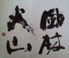 Furinkazan_1