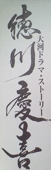 Tokugawayoshinobu