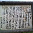 「小水城」説明板
