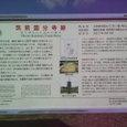 「筑前国分寺跡」説明板