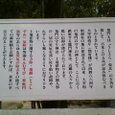 「竈戸神社」説明板
