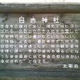 「日吉神社」説明板