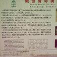 「観世音寺」説明板