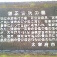 「僧正玄昉の墓」説明板