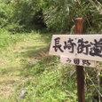 長崎街道迂回路?