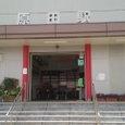 JR原田駅