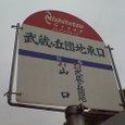 武蔵ヶ丘団地東口