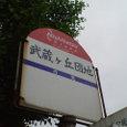 武蔵ヶ丘団地