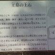 「王墓の上石」説明板