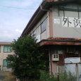 JR貨物 外浜駅