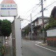 星ヶ丘第二(五条駅向き)