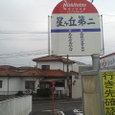 星ヶ丘第二(二日市駅向き)