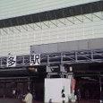 """""""新""""博多駅へ part.2"""