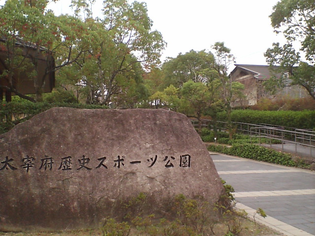 太宰府歴史スポーツ公園