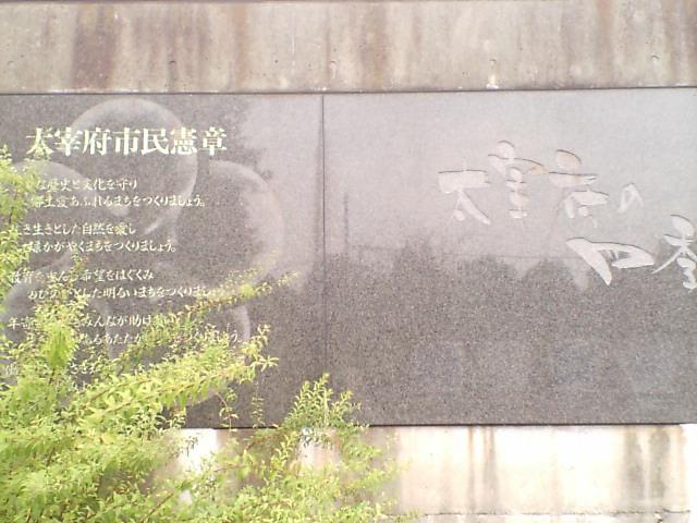 太宰府市民憲章