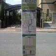 水城ヶ丘入口