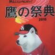 応援隊長(鷹の祭典2010)