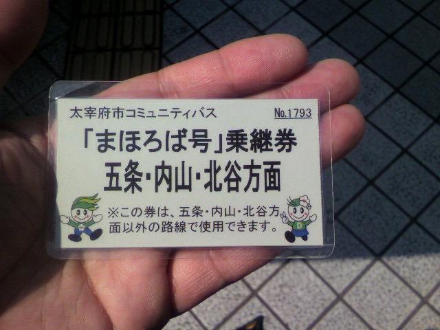 乗継券(まほろば号)