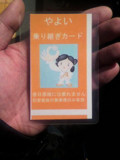 乗り継ぎカード(やよい号)