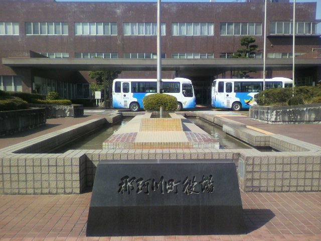 那珂川町役場