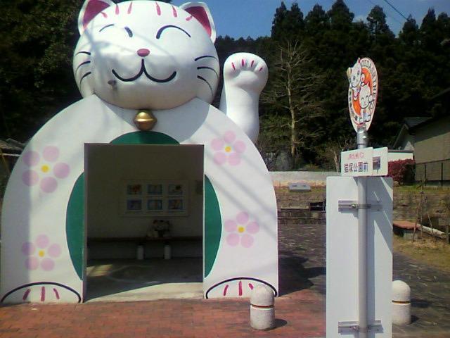 猫塚公園前