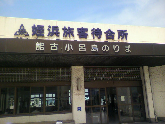 姪浜旅客待合所