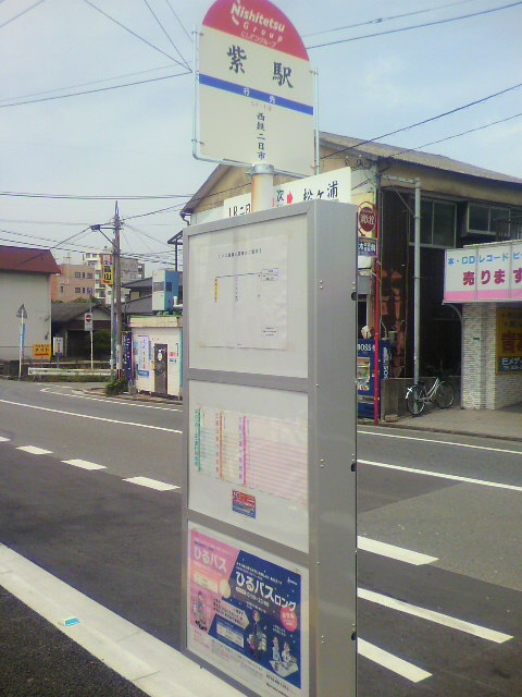 紫駅(旧 二日市中学校前)