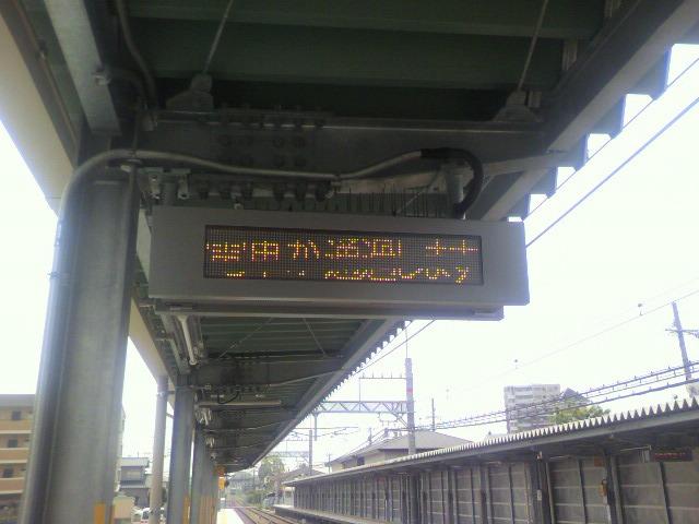 電車接近案内板