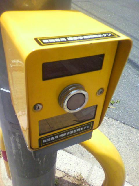 信号機のない押しボタン式