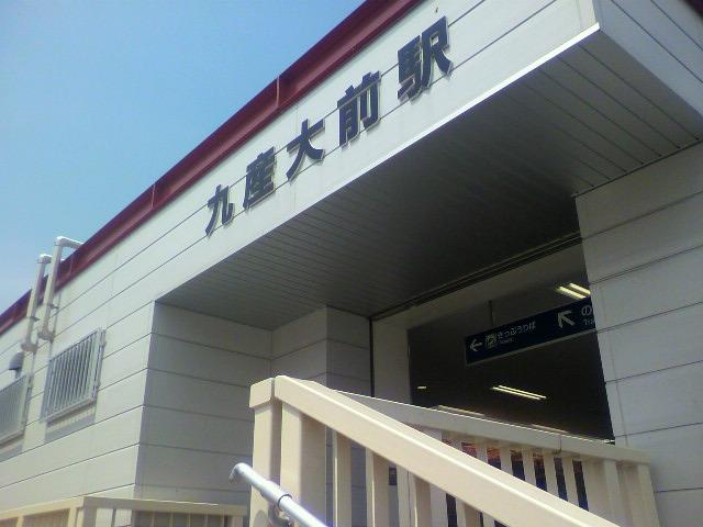 九産大前駅
