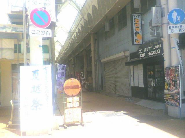 アーケード街入口